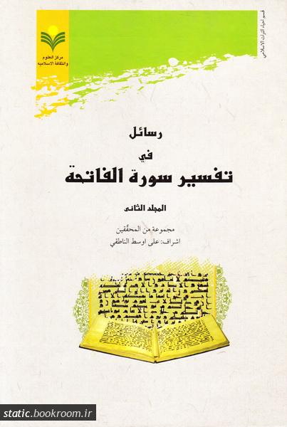 رسائل فی تفسیر سورة الفاتحة - المجلد الثانی