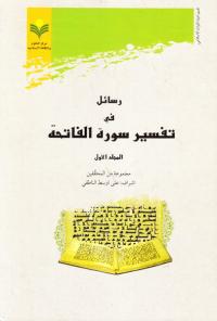 رسائل فی تفسیر سورة الفاتحة - المجلد الاول