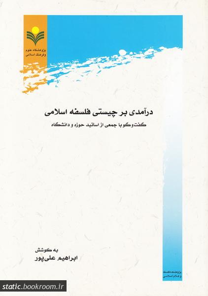 درآمدی بر چیستی فلسفه اسلامی: گفت و گو با جمعی از اساتید حوزه و دانشگاه