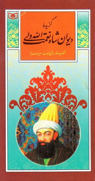 گزیده دیوان شاه نعمت الله ولی