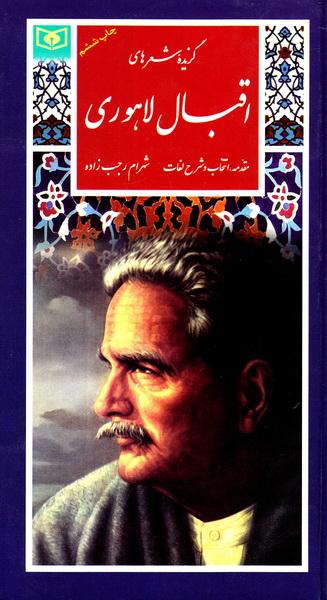 گزیده شعرهای اقبال لاهوری