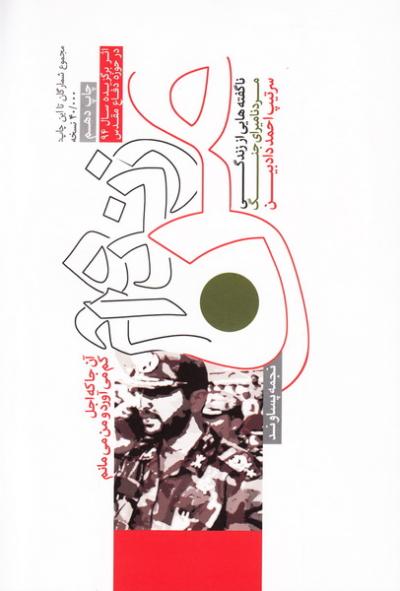 من زنده ام: ناگفته هایی از زندگی مرد نامیرای جنگ سرتیپ احمد دادبین