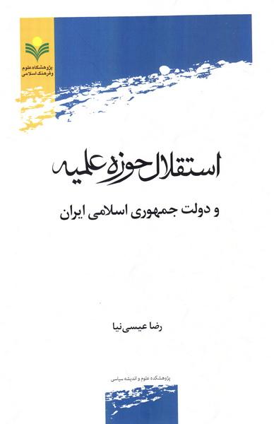 استقلال حوزه علمیه و دولت جمهوری اسلامی ایران