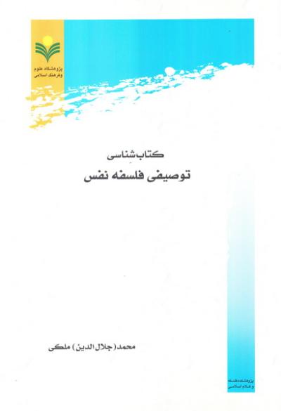 کتاب شناسی توصیفی فلسفه نفس