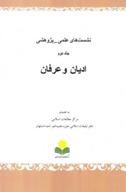 نشست های علمی پژوهشی - جلد دوم: ادیان و عرفان