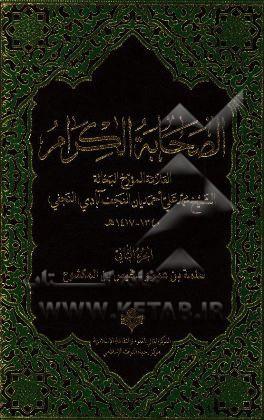 الصحابه الکرام - الجزء الثانی: سلمه بن عمرو - قیس بن المکشوح