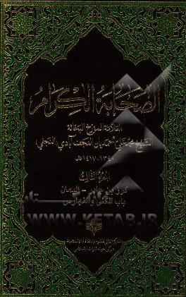 الصحابه الکرام - الجزء الثالث: کرز بن جابر - الیمان باب الکنی