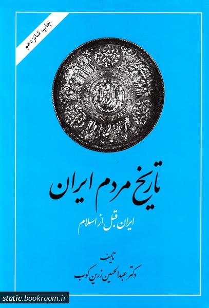 تاریخ مردم ایران (دوره دو جلدی)