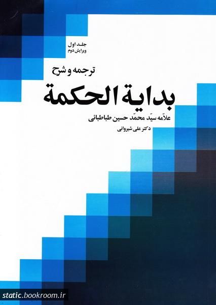 ترجمه و شرح بدایه الحکمه علامه سید محمدحسین طباطبائی - جلد اول