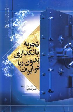 تجربه بانکداری بدون ربا در ایران