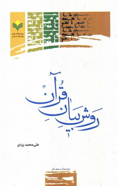 روش بیان قرآن
