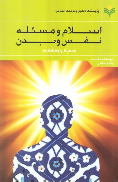 اسلام و مسئله نفس و بدن: مجموعه مقالات