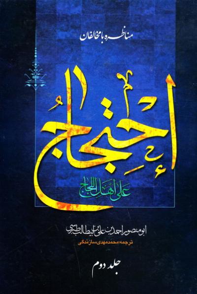 ترجمه احتجاج علی اهل اللجاج - جلد دوم
