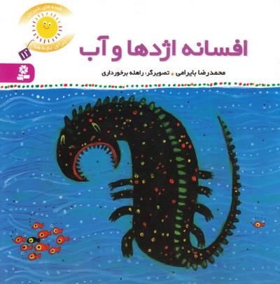 قصه های شیرین برای بچه ها 11: افسانه اژدها و آب