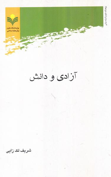 آزادی و دانش