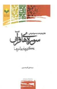 نظریه وحدت موضوعی سوره های قرآن: نگرش ها و چالش ها