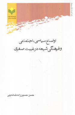اوضاع سیاسی، اجتماعی و فرهنگی شیعه در عصر غیبت صغری