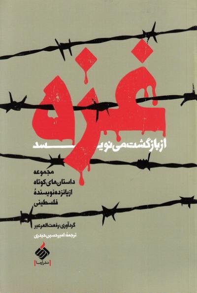غزه از بازگشت می نویسد: مجموعه داستان