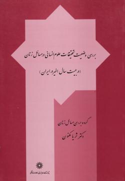 بررسی وضعیت تحقیقات علوم انسانی در مسائل زنان (در بیست سال اخیر در ایران)