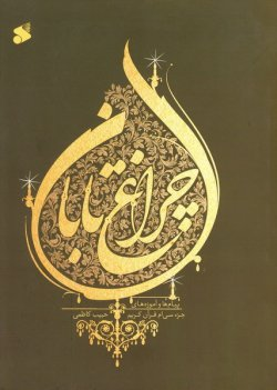 چراغ تابان: ترجمه و خلاصه تفسیر السراج المنیر جزء سی