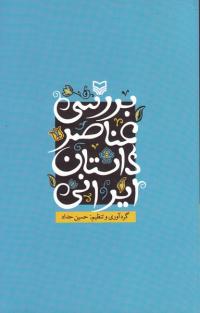 بررسی عناصر داستان ایرانی مجموعه شانزده مقاله
