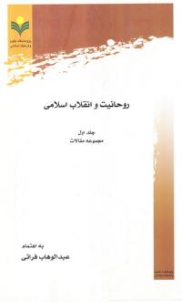 روحانیت و انقلاب اسلامی: مجموعه مقالات (دوره دوجلدی)
