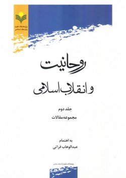 روحانیت و انقلاب اسلامی: مجموعه مقالات - جلد دوم