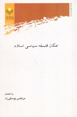 امکان فلسفه سیاسی اسلام
