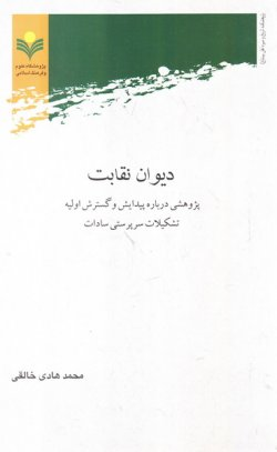 دیوان نقابت: پژوهشی درباره پیدایش و گسترش اولیه تشکیلات سرپرستی سادات