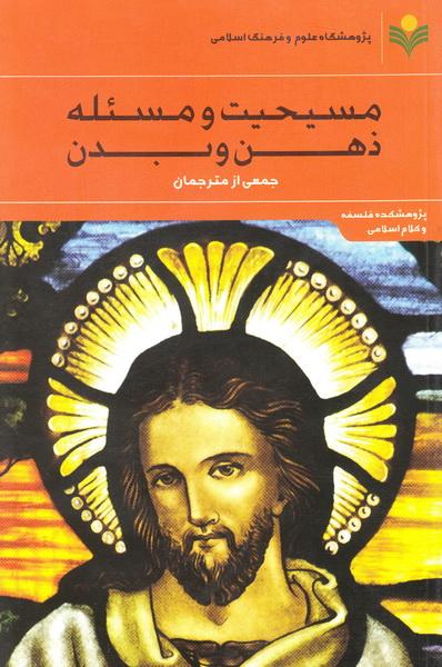 مسیحیت و مسئله ذهن و بدن: مجموعه مقالات