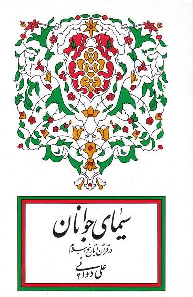 سیمای جوانان در قرآن و تاریخ اسلام