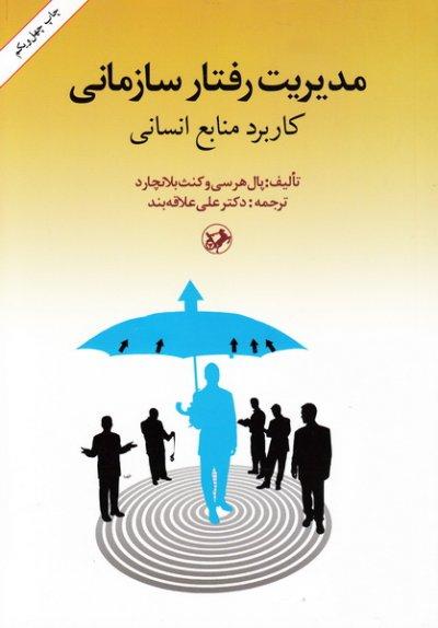 مدیریت رفتار سازمانی: کاربرد منابع انسانی