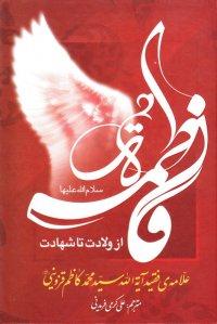 فاطمه زهرا سلام الله علیها از ولادت تا شهادت
