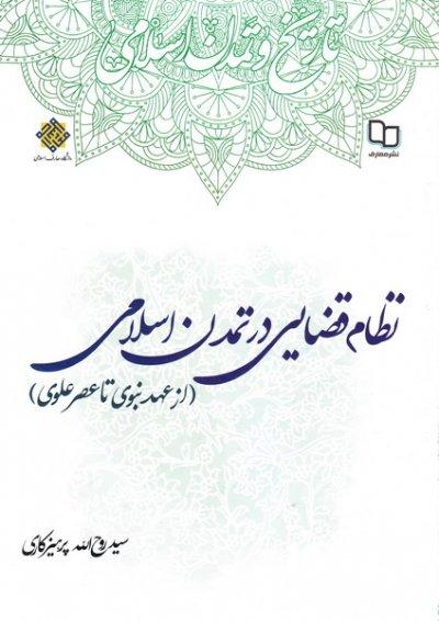 نظام قضایی در تمدن اسلامی (از عهد نبوی تا عصر علوی)