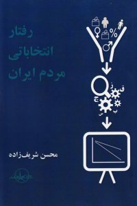 رفتار انتخاباتی مردم ایران