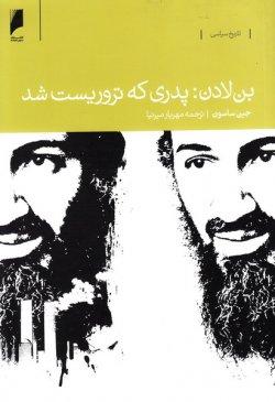 بن لادن: پدری که تروریست شد، زندگی خصوصی، سیاسی و نظامی بن لادن به روایت زن و فرزندش