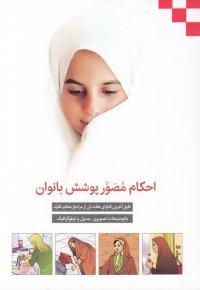 احکام مصور پوشش بانوان: حجاب و عفاف