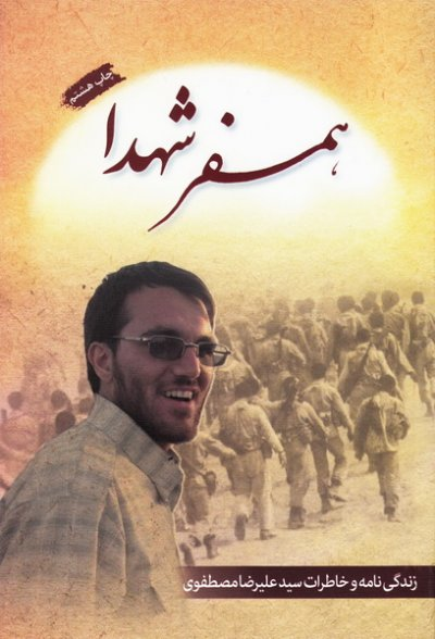 همسفر شهدا: زندگینامه و خاطرات سید علیرضا مصطفوی