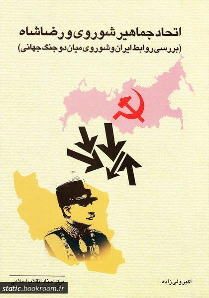 اتحاد جماهیر شوروی و رضا شاه (بررسی روابط ایران و شوروی میان دو جنگ جهانی)