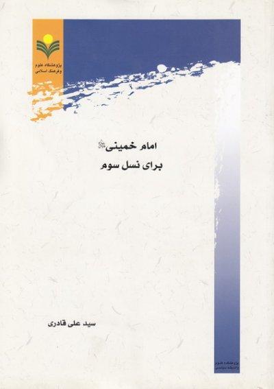امام خمینی (قدس سره) برای نسل سوم