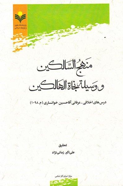 منهج السالکین و وسیلة نجاة الهالکین: درس های اخلاقی - عرفانی آقاحسین خوانساری (1098 ق)