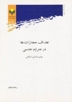 اهداف مجازات ها در جرایم جنسی: چشم اندازی اسلامی