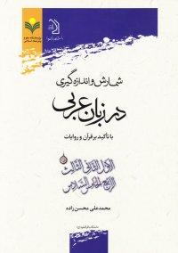 شمارش و اندازه گیری در زبان عربی با تأکید بر قرآن و روایات