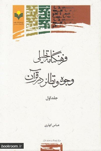 فرهنگنامه تحلیلی وجوه و نظائر در قرآن (دوره دو جلدی)