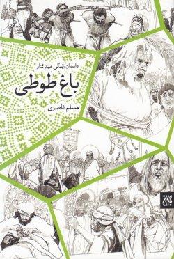 باغ طوطی: رمان زندگی میثم تمار (رقعی)