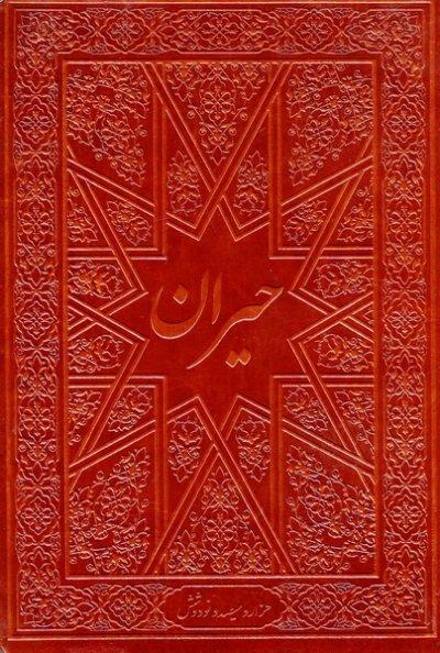 سالنامه حیران 1396