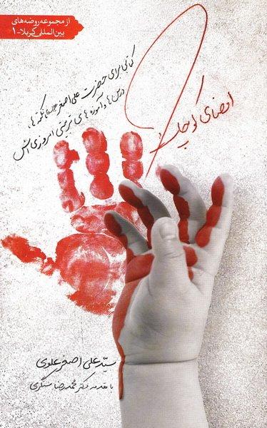 امضای کوچک: کتابی برای حضرت علی اصغر علیه السلام، نکته ها، درس ها و آموزه های امروزیش