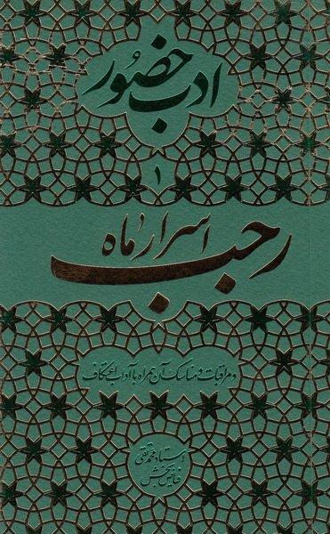 کتاب اسرار ماه رجب به قلم استاد محمد تقی فیاض بخش