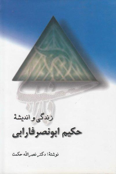 زندگی و اندیشه حکیم ابونصر فارابی
