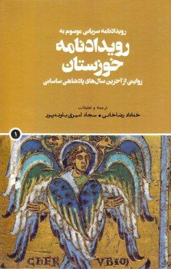 رویدادنامه سریانی موسوم به «رویدادنامه خوزستان»: روایتی از آخرین سال های پادشاهی ساسانی